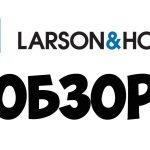 ВидеоОбзор#1 — Larson & Holz ICO