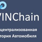Vinchain — Обзор ICO
